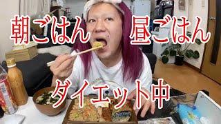 【朝ごはんと昼ごはんダイエット中】2021年06月17日藤沢なな☆ふわっち