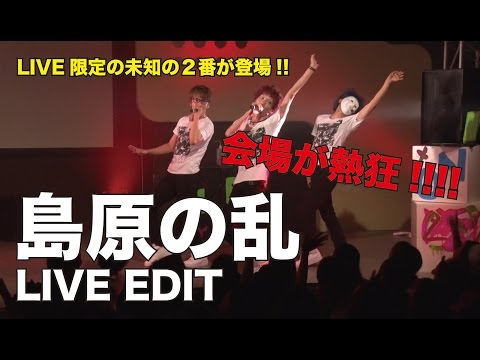 島原の乱LIVE EDIT【LIVE】エグスプロージョン×ひとりでできるもん LIVE TOUR 2015 カメレオン