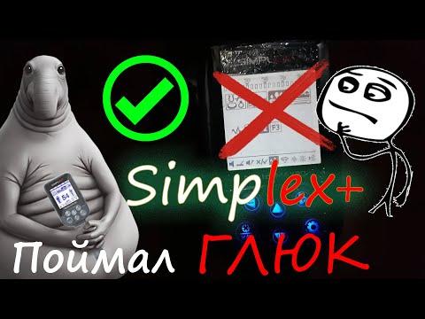 Металлоискатель Nokta Simplex+ КАК ТАК ТО??? Коп 2020 и Первый глюк