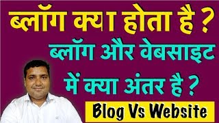 What Is Blog Details In Hindi II Blog Vs Website In Hindi II Which Is Best ?