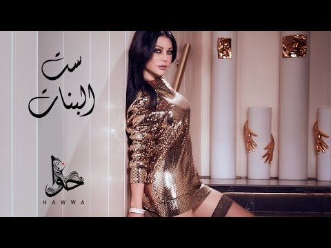 Haifa Wehbe - Set El Banat (Official Lyric Video)   هيفاء وهبي - ست البنات
