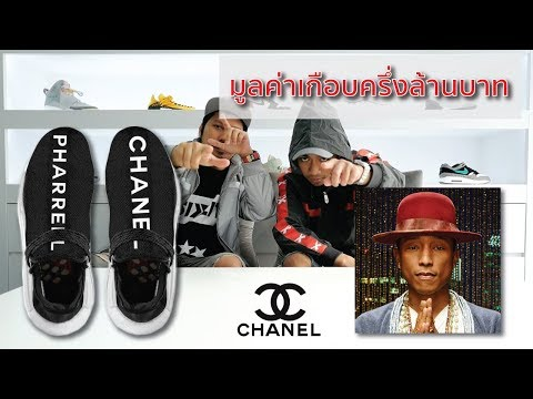 Episode 10 : Unboxing Pharrell x Chanel x adidas NMD Human Race Trail