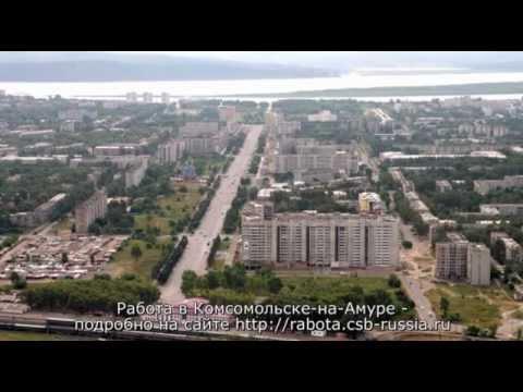 Работа в Комсомольске-на-Амуре, свежие вакансии