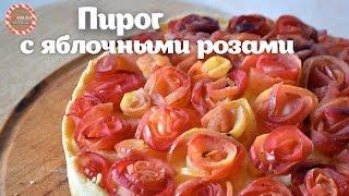 Пирог с яблочными розами ★ Простые рецепты от CookingOlya
