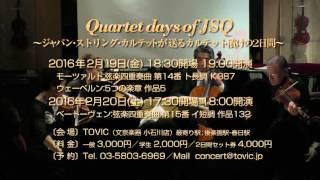 日本室内楽の最高峰、ジャパン・ストリング・カルテット(JSQ)によるTOVI...