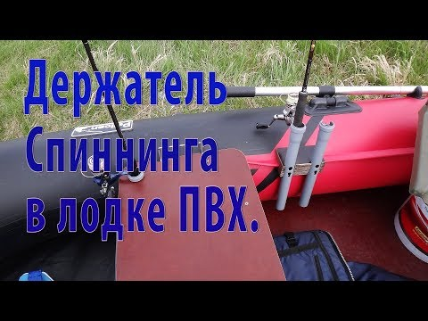 Держатель спиннинга в лодку ПВХ
