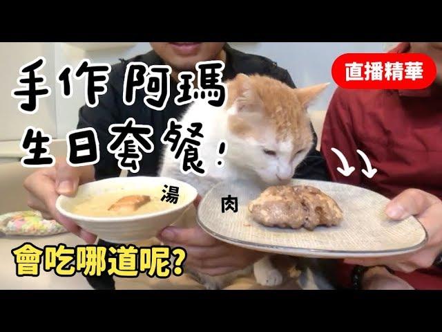 【黃阿瑪的後宮生活】手作阿瑪生日套餐!會吃哪道呢?