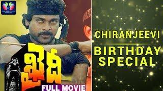 Khaidi Telugu Full Movie | Chiranjeevi | Madhavi | Sumalatha | K. Chakravarthy | Telugu Full Screen