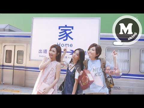 S.H.E 十七MV花絮 #1 離家篇 (17 behind the scenes #1)