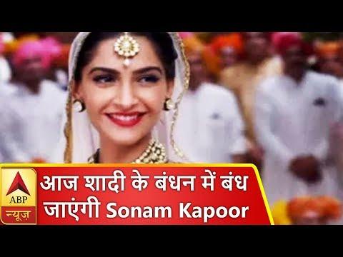 दिल्ली के कारोबारी Anand Ahuja से आज शादी के बंधन में बंध जाएंगी Sonam Kapoor | ABP News Hindi