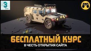 3д макс уроки моделирования game art хаммера для игры. Открытие официального сайта Artalasky.ru