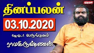 Raasi Palan 03-10-2020 | Dhina Palan | Astrology | Tamil Horoscope