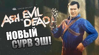 "Dead by Daylight ► DLC ""ЭШ ПРОТИВ ЗЛОВЕЩИХ МЕРТВЕЦОВ""!"