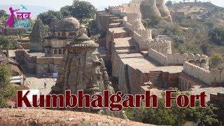 Kumbhalgarh Fort | कुंभलगढ़ का इतिहास | कुंभलगढ़ किले की ये दीवार चीन की दीवार को भी देती है टक्कर