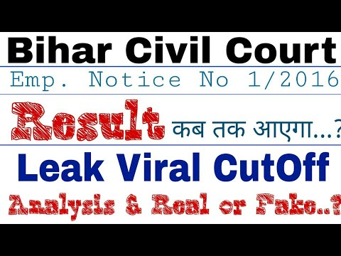 Bihar Civil Court Emp Notice Number 3/2016 Final Result Upload Soon.
