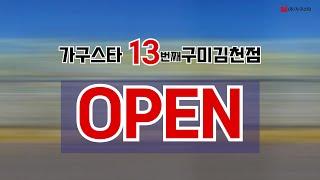 가구스타의 13번째 매장 구미김천점 오픈합니다:D  창…
