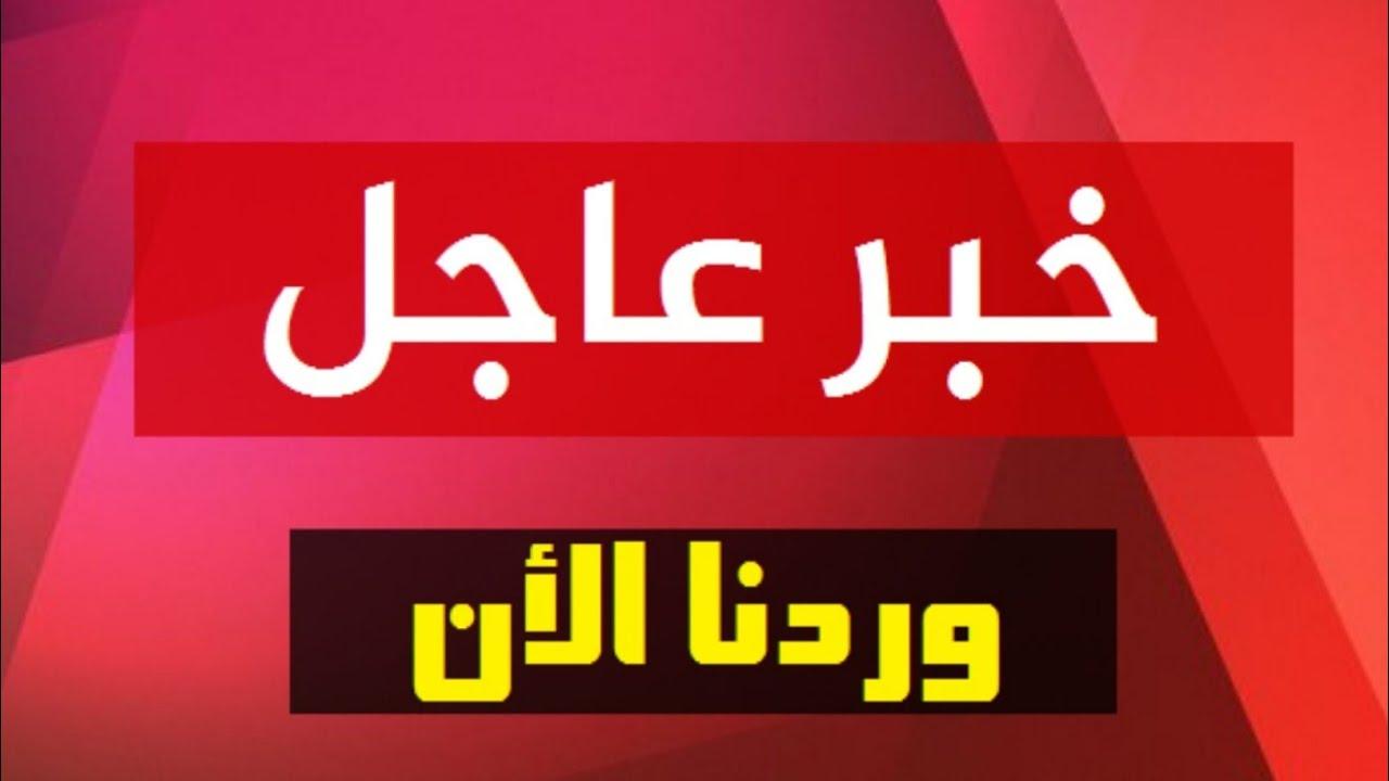 هام وعاجل?العراق يحسم الجدل حول موعد بدء الدوام الرسمي وطريقة الدراسة