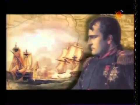 Известные люди Наполеон Бонапарт Док фильм