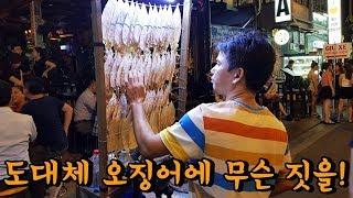 흔한 베트남 말린 오징어를 마약 오징어로 만들어 버리다니...ㄷㄷ | Vietnamese Street Food Saigon Dried Squid