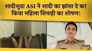 Muzzafarpur में ASI पर महिला सिपाही का संगीन आरोप, ASI के फायरिंग से बाल बाल बची जान!