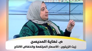م. نهاية المحيسن - زيت الزيتون .. الأسعار المرتفعة وانخفاض الانتاج