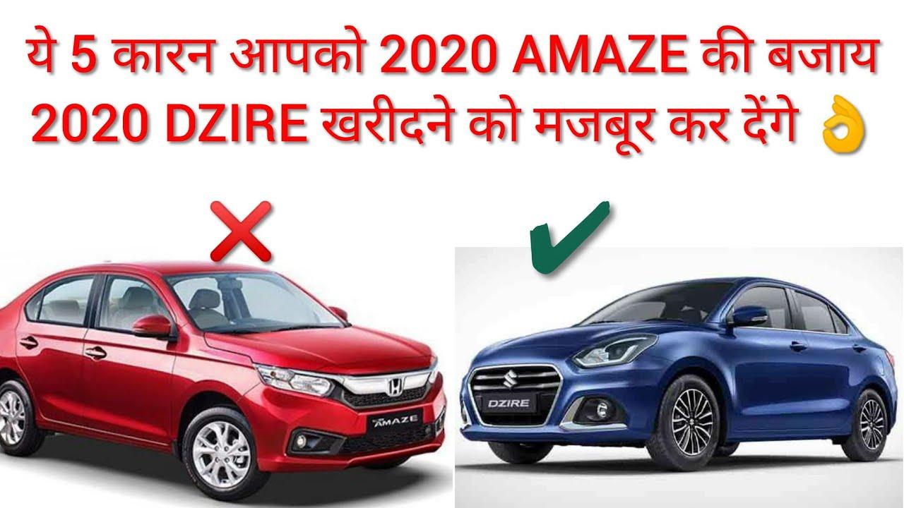 Why to buy 2020 Dzire over Amaze | 2020 Dzire vs Amaze Comparison