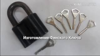 изготовление финского ключа в мастерской