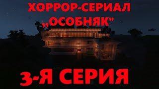 """МАЙНКРАФТ ХОРРОР-СЕРИАЛ ,,ОСОБНЯК"""" 3-Я СЕРИЯ"""