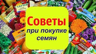 ☝Как правильно покупать семена.☝