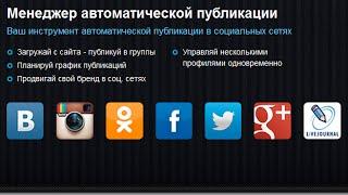 видео Программы для спама и для автоматического постинга в социальные сети.
