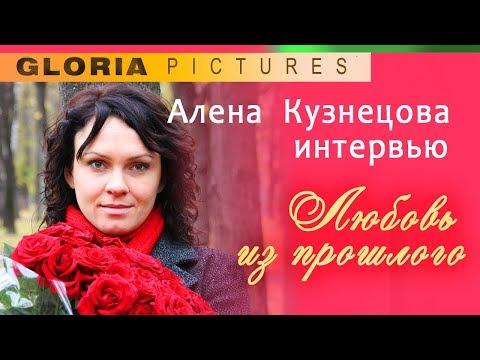Смотреть Алена Кузнецова о роли в фильме