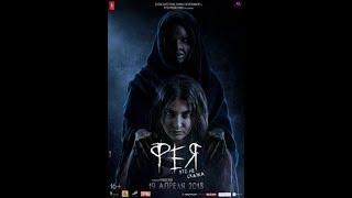 Обзор на Индийский фильм  Фея