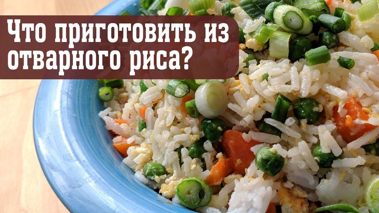 Рецепт с рисом (сытно и быстро) - Что приготовить из отварного риса?