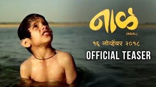 Naal (नाळ) | Official Teaser 2018 | Nagraj Popatrao Manjule | Marathi Movie 2018