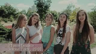 19 21 июля   тур Open Kids по побережью   Бердянск   Генгорка   Скадовск
