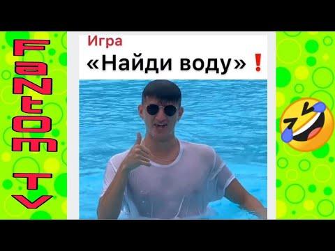Безумные игры😂  Новые вайны инстаграм 2019  Сека  Лучшие вайны 2019   Топовые вайны 2019 #84