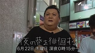 6月22日(木)深夜0時15分放送の「夜の巷を徘徊する」では、台東区の...