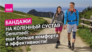 Бандажи на коленный сустав Genumedi: еще больше комфорта и эффективности!