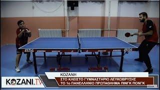 Στην Κοζάνη το 1ο Αναπτυξιακό Ανοιχτό Πρωτάθλημα Πινγκ Πονγκ