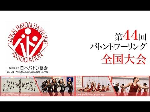 第44回バトントワーリング全国大会 The44th JAPAN BATON TWIRLING CONTEST