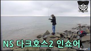 NS 다크호스2 인쇼어 루어낚시 대 / 입문용 루어대 ?