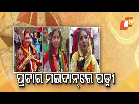 Odisha Elections 2019- Wives of candidates campaign to woo voters