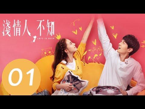 """المسلسل الصيني الحب عميق """"Love is Deep"""" مترجم عربي الحلقة 1 motarjam"""