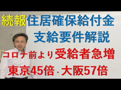 利用者急増!家賃補助の公的制度(住居確保給付金) 東京で45倍 大阪で57倍