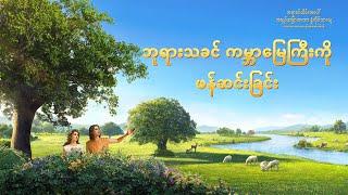 Best Myanmar Gospel Music Documentary (အရာခပ်သိမ်းအပေါ် အချုပ်အခြာအာဏာ စွဲကိုင်ထားသူ) ဘုရားသခင် ကမ္ဘာမြေကြီးကို ဖန်ဆင်းခြင်း