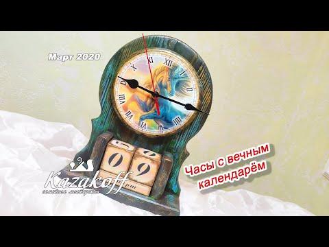 Часы с вечным календарём
