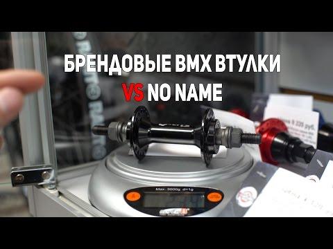 Брендовые BMX втулки или No Name? Можно ли сэкономить?