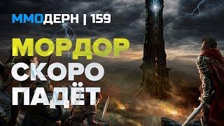 ММОдерн №159 [самое интересное из мира ММО] — The Lord of the Rings, EVE Online, Albion Online...
