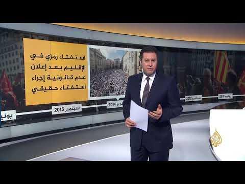 محطات بأزمة إقليم كتالونيا مع الحكومة الإسبانية  - نشر قبل 2 ساعة