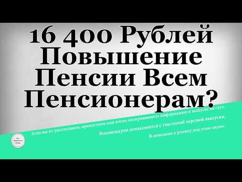 16 400 Рублей Повышение Пенсии Всем Пенсионерам